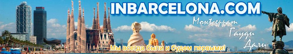 INBARCELONA.COM